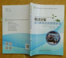 电动汽车动力蓄电池及管理系统