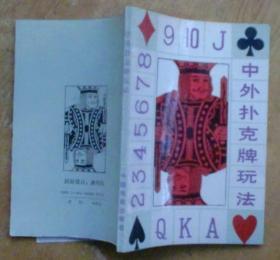 中外扑克牌玩法