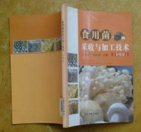 食用菌采收与加工技术(彩图版)