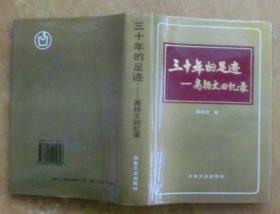 三十年的足迹:高扬文回忆录(精装)