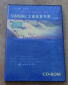 《上海大典》子系列:SHANGHAI 工商企业专典(世纪版)(DVD 2碟装)盒装