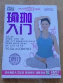 瑜珈入门:初学篇 (DVD 1碟装)盒装