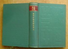 当代中国丛书:当代中国的邮电事业(精装)