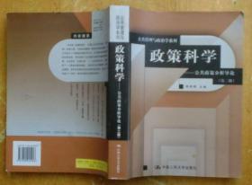 政策科学:公共政策分析导论(第二版)