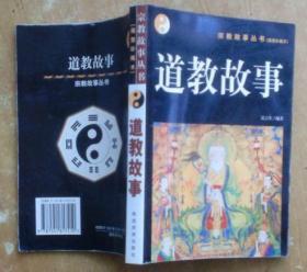 宗教故事丛书:佛教故事(插图珍藏本)