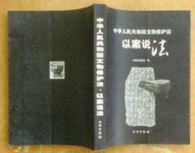 中华人民共和国文物保护法:以案说法(16开本)
