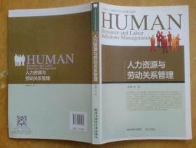 人力资源与劳动关系管理(21世纪人力资源与劳动关系精品教材)