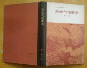 石油地质基础理论丛书:天然气地质学(精装)