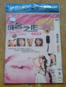 成名之作(流行篇)(DVD 1碟装)