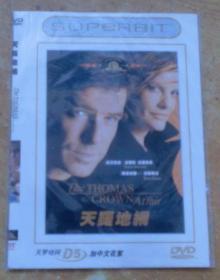 天罗地网  (DVD 1碟装)