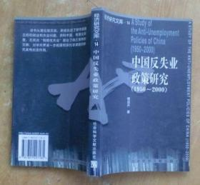 中国反失业政策研究 (1950-2000)(32开本)