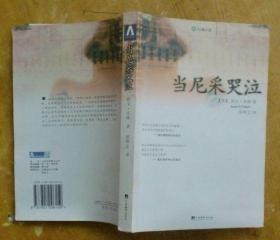 当尼采哭泣(32开本)