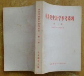 中共党史教学参考资料(第二册)