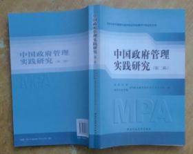中国政府管理实践研究.第二辑