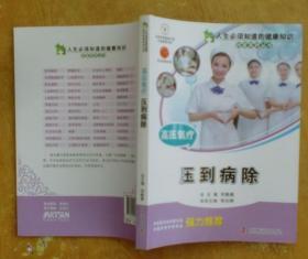 人生必须知道的健康知识科普系列丛书:高压氧疗——压到病除