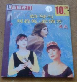 芝麻开门系列软件0442:MP3蔡琴与刘若英、张清芳精选(CD 1碟装)盒装