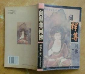邹牧仑文化系列:向释尊问佛(16开本)