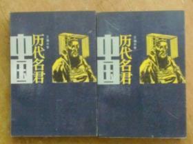 中国历代名君(上下册)