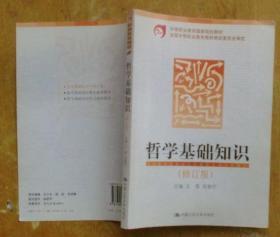 中等职业教育国家规划教材:哲学基础知识(修订版)