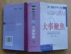 文图并说中国共产党80年大事聚焦(精装)