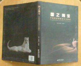 国之瑰宝:中国景德镇陶瓷文化精品