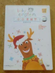 小小圣诞节:圣诞音乐会(0-3岁适用)(DVD 1碟装)盒装