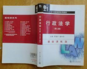 21世纪法学系列教材:行政法学(第二版)