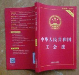 中华人民共和国工会法(实用版)(最新版)