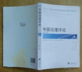 中国治理评论 第4辑