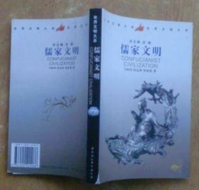 世界文明大系:儒家文明