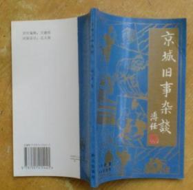 京城旧事杂谈