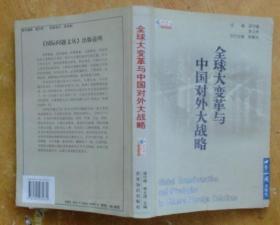 全球大变革与中国对外大战略
