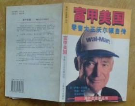 富甲美国:零售大王沃尔顿自传