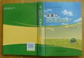 张家口农业实用技术(精装)