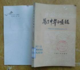 为了中华之崛起:周恩来青年时期的生活与斗争