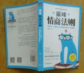 猫咪情商法则:如何从一只猫身上学到超有用的人类情商