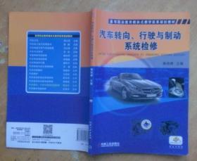 汽车转向、行驶与制动系统检修(高等职业教育模块式教学改革规划教材)