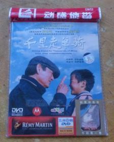 千里走单骑 (DVD 1碟装)