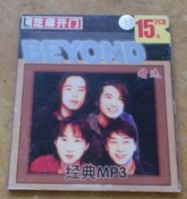 芝麻开门系列软件0607:BEYOND精选(经典MP3)(CD 2碟装)盒装