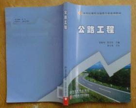 新世纪现代交通类专业系列教材:公路工程