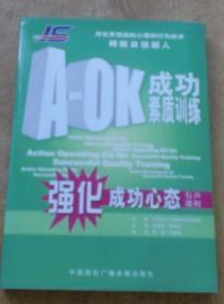 A-OK成功素质训练:强化成功心态有声课程(DVD 2碟装)盒装