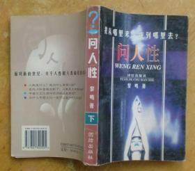 问人性(下):中西方文化的历史命运