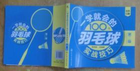 一学就会的100个羽毛球实战技巧(第二版)*
