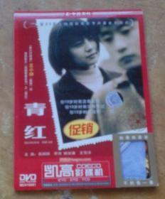 青红 (DVD 1碟装)