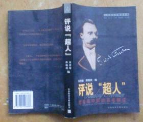 """评说""""超人"""":尼采在中国的百年解读"""