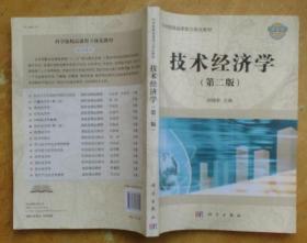 科学版精品课程立体化教材:技术经济学(第二版)