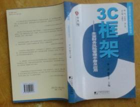 3C框架:全面财务风险管理手册及应用(16开本)