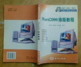 Word 2000排版教程