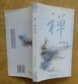 禅・静思语(16开本)