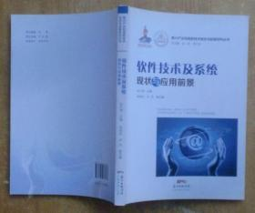 新兴产业和高新技术现状与前景研究丛书:软件技术及系统现状与应用前景